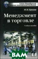 Менеджмент в торговле. Учебное пособие  Сорокина М.В.  купить