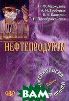 Нефтепродукты  Маркизова Н.Ф., Гребенюк А.Н., Башарин Т.Н.  купить