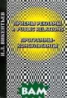 Приемы рекламы и Public Relations.   Викентьев И.  купить