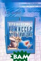 Профессия - режиссер мультимедиа  Дворко Н.И. купить