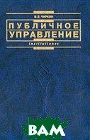 Публичное управление: Учебник   Чиркин В.Е. купить