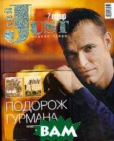 `Zефир дайJust` Модное чтиво 1 том + DVD   купить