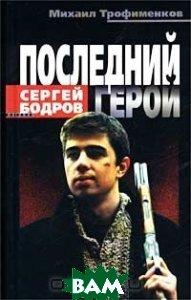 Сергей Бодров. Последний герой  Михаил Трофименков купить