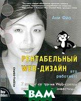 Рентабельный Web-дизайн / Return on Design: Smarter Web Design for Hard Times  Фйо А. / Any Phyo купить