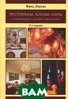 Рестораны, клубы, бары: Планирование, дизайн, управление  3-е издание  Лоусан Ф. купить