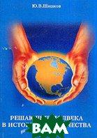 Решающие полвека в истории человечества  Шишков Ю.В. купить