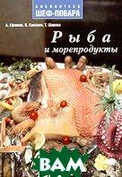 Рыба и морепродукты  А. Ефимов, В. Ковалев, Т. Шарова купить