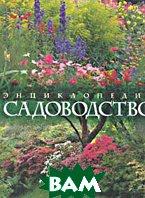 Садоводство  Вьяр М. купить