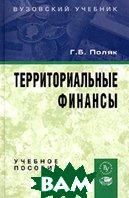 Территориальные финансы  Г. Б. Поляк купить