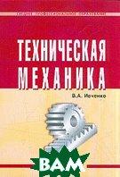 Техническая механика: Учебное пособие В 2-х книгах  Ивченко В.А. купить