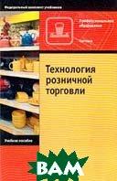 Технология розничной торговли: Учебное пособие   купить