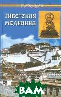 Тибетская медицина: Главное руководство по врачебной науке Тибета Чжуд-ши  Бадмаев П.А. купить
