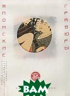 Японские гравюры. Образы изменчивого мира  Есида Сусугу купить