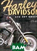 Сто лет вместе. Harley Davidson на дороге жизни  Саладини А. купить