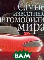 Самые известные автомобили мира с 1945 года до наших дней /  Classic Car  Майкл Боулер / Michael Bowler купить