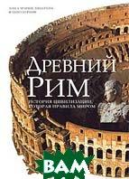 Древний Рим. История цивилизации, которая правила миром  Бурбон Ф. купить