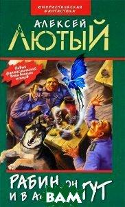 Рабин, он и в Африке Гут  Серия: Юмористическая фантастика  Алексей Лютый купить