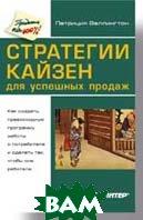 ��������� ������ ��� �������� ������  / Kaizen strategies for customer care  ���������� �.  / Patricia Wellington ������