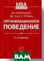 Организационное поведение / Organizational Behavior 8-е издание 