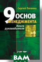 9 основ менеджмента. Книга руководителя   Пятенко С. В. купить