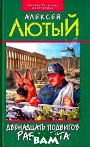 Двенадцать подвигов Рабин Гута  Серия: Юмористическая фантастика  Алексей Лютый купить