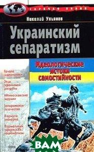 Украинский сепаратизм  Ульянов Н. купить