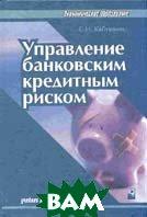 Управление банковским кредитным риском.Учебное пособие  Кабушкин С.Н.  купить