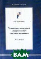 Управление товарным ассортиментом торговой компании  Мещеряков А.И. купить