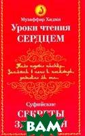 Уроки чтения сердцем: Суфийские секреты здоровья  Усманов М.Х. купить