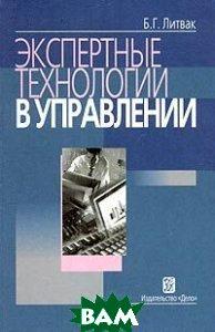 Экспертные технологии в управлении 2-е издание  Литвак Б.Г. купить
