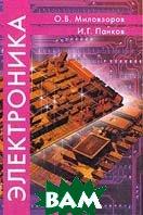 Электроника: Учебник   Миловзоров О.В., Панкова И.Г. купить