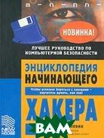 Энциклопедия начинающего хакера  Левин М.  купить