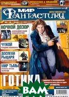 Мир Фантастики + CD  №8 2004   купить
