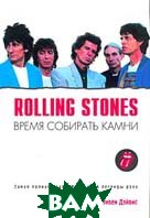 Rolling Stones: ����� �������� �����  �.������ ������
