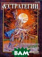 Журнал «&. СТРАТЕГИИ» № 8'2004   купить