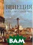 Венеция. Искусство сквозь века. В 2-х томах  Романелли Дж.Д. купить