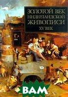 Золотой век нидерландской живописи  Никулин Н.Н. купить