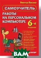 Самоучитель работы на персональном компьютере. 6-е издание   Пасько В купить
