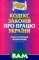 Кодекс законів про працю України з постатейними матеріалами (у 2-х томах)   купить