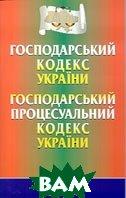 Господарський кодекс України. Господарський процесуальний кодекс України    купить