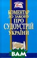 Коментар до закону `Про судоустрій України`  В.Т.Маляренко купить