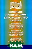 Цивільне процесуальне законодавство України  В.Т.Маляренко купить