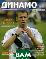 Динамо Киев № 4 (15)'04   купить