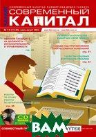 Журнал `Баланс - Современный капитал` №7-8 (июль-август) 2004   купить