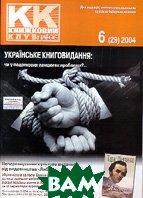 Журнал `Книжковий клуб плюс` № 6 (29) 2004   купить