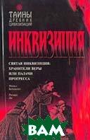 Инквизиция  Серия: Тайны древних цивилизаций  Майкл Бейджент, Ричард Ли купить