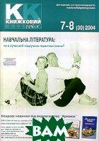 Журнал `Книжковий клуб плюс` № 7-8 (30) 2004   купить