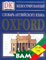 Иллюстрированный словарь английского языка Oxford   купить
