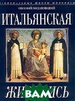 Итальянская живопись XIII-XX веков  Ходаковский Е. купить