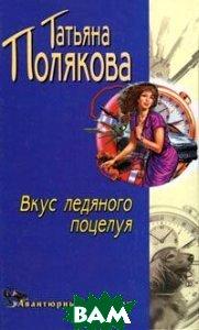 Вкус ледяного поцелуя  Серия: Авантюрный детектив  Т. В. Полякова купить